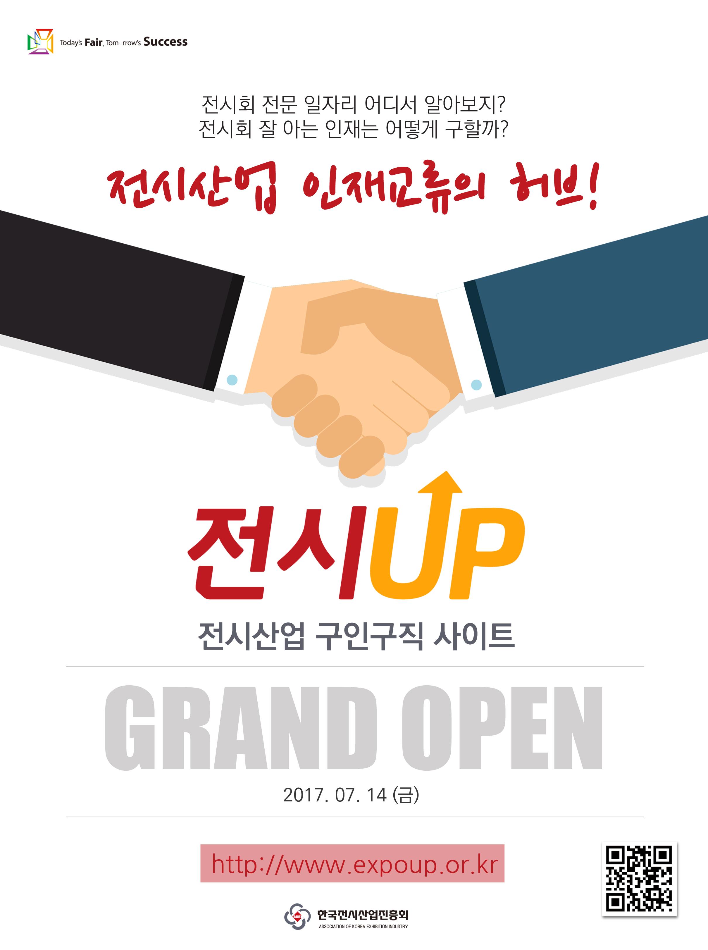 전시UP 포스터 디자인(최종)2.png